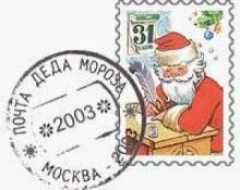 Поздравления от Деда Мороза на почте бьют рекорды, поздравление от